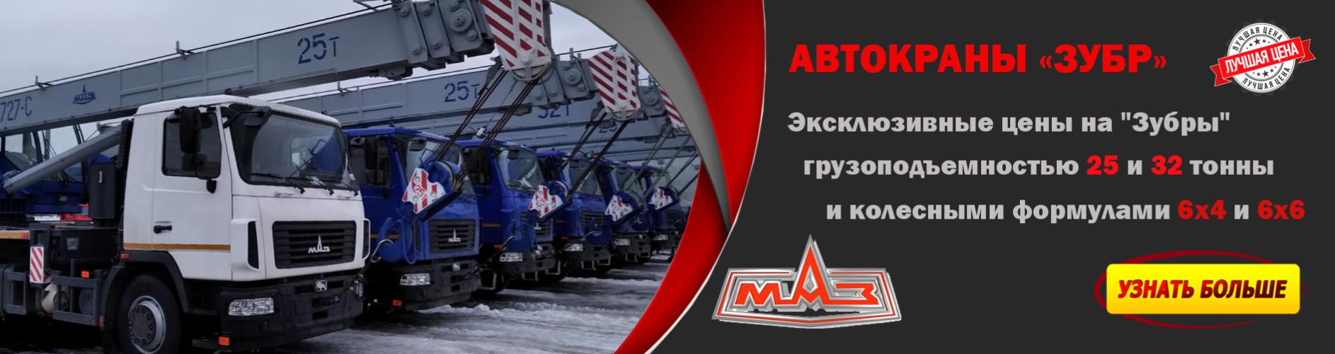 Автокраны ЗУБР